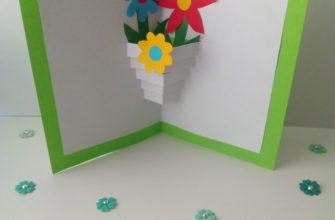 Объемная открытка «Ваза с цветами»